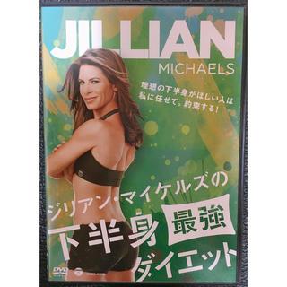 ジリアンマイケルズ 下半身最強ダイエット DVD(スポーツ/フィットネス)