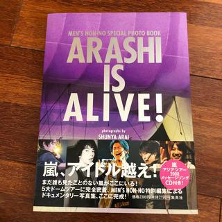 アラシ(嵐)のARASHI IS ALIVE! 嵐5大ド-ムツア-写真集 MEN'S NON-(アート/エンタメ)