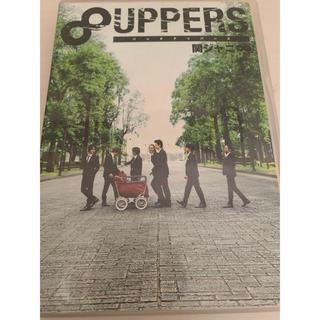 カンジャニエイト(関ジャニ∞)の8UPPERS(初回限定盤)(ポップス/ロック(邦楽))