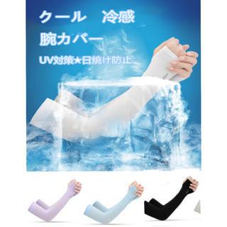 パープル 冷感アームカバー 手袋 新品未使用