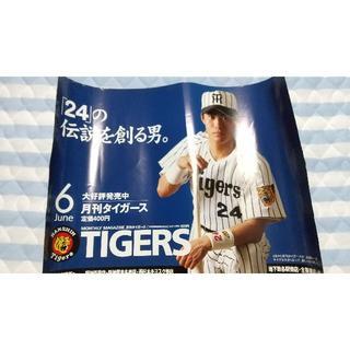 月刊タイガース販促ポスター/1998年?/桧山進次郎/阪神タイガース(記念品/関連グッズ)
