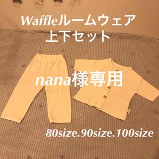 nana様専用(パジャマ)