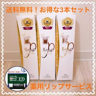 サンギ ♡ アパガードプレミオ 3本セット(歯磨き粉)
