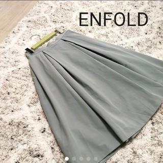 エンフォルド(ENFOLD)のエンフォルド ENFOLD ロングスカート フレアースカート ミモレ丈 ミディ丈(ロングスカート)