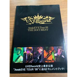 UVERworld AwakEVE tour 09 the document(アート/エンタメ)