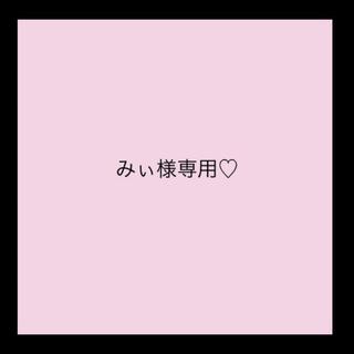 みぃ様専用♡
