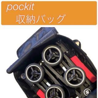 ジービー(GB)の【新品】GB pockit ポキット 収納バッグ(ベビーカー用アクセサリー)