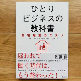ガッケン(学研)のひとりビジネスの教科書 自宅起業のススメ 佐藤伝(ビジネス/経済)
