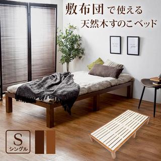 敷き布団で使える 天然木 すのこベッド ナチュラル シンプル シングル(すのこベッド)