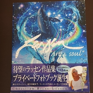 """Lassen """"Art&Soul""""(アート/エンタメ)"""