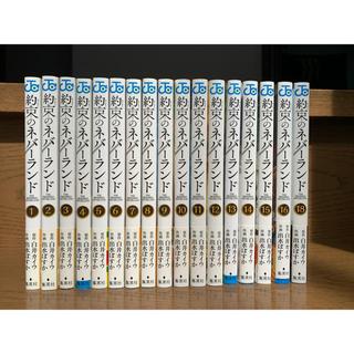 約束のネバーランド 全巻 1-18巻
