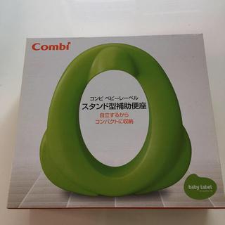 コンビ(combi)のConbi スタンド型補助便座(補助便座)