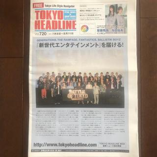 エグザイル トライブ(EXILE TRIBE)のTOKYO HEAD LINE VOL720   Jr.EXILE 乃木坂46(印刷物)