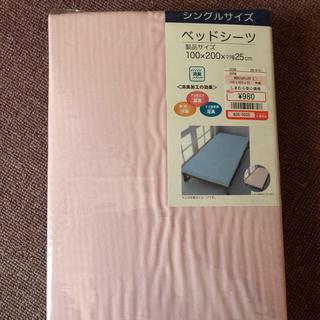 シマムラ(しまむら)のベッドシーツ シングルサイズ(シーツ/カバー)