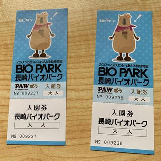 長崎バイオパークチケット(PAW付き)(遊園地/テーマパーク)