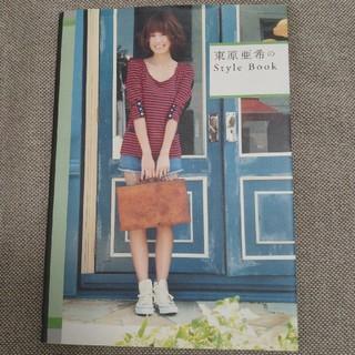 東原亜希のStyle Book(アート/エンタメ)