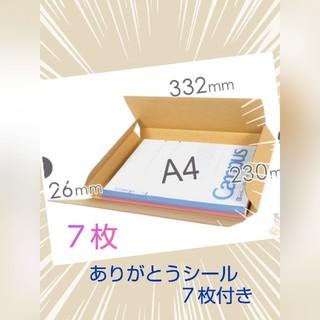 A4 厚3cm【ゆうパケット・クリックポスト】箱(ラッピング/包装)