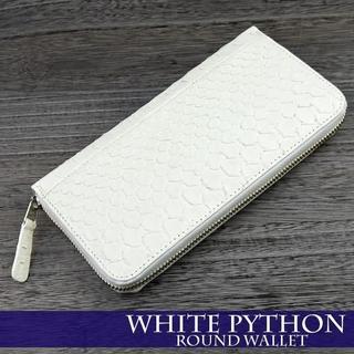 送料無料 金運上昇ダイヤ型のウロコ模様!ホワイト本パイソン!ラウンドロング財布(長財布)