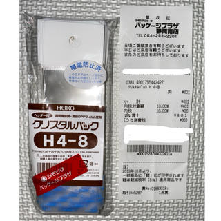 クリスタルパック opp袋 H4-8(ラッピング/包装)