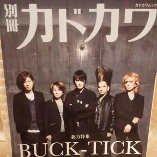別冊カドカワ総力特集BUCK-TICK(アート/エンタメ)