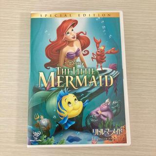 ディズニー(Disney)のリトル・マーメイド スペシャル・エディション DVD(アニメ)