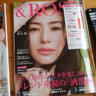 タカラジマシャ(宝島社)の&ROSY 雑誌のみ(美容)