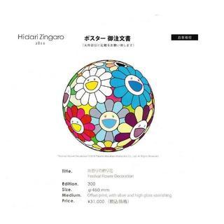 お祭りの飾り花 村上隆 ポスター 300枚限定 murakami takashi(版画)
