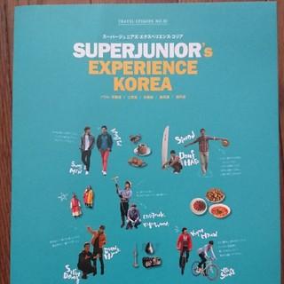SUPER JUNIOR  EXPERIENCE KOREA
