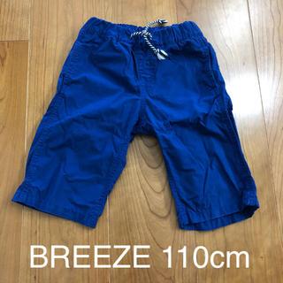 ブリーズ(BREEZE)のBREEZE  ハーフパンツ110cm(パンツ/スパッツ)