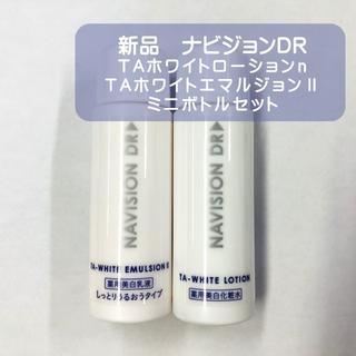 シセイドウ(SHISEIDO (資生堂))のミニボトルセット(ローション・エマルジョンⅡ)【ナビジョンDR】③(その他)
