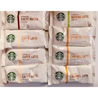 スターバックスコーヒー(Starbucks Coffee)のスターバックスカフェシリーズ8本セット(コーヒー)