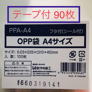 OPP袋 90枚(ラッピング/包装)