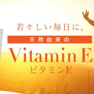 ビタミン サプリメント(ビタミン)