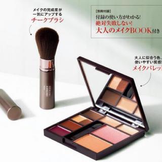 付録☆ 神崎恵さん監修の「絶対失敗しない!コスメセット