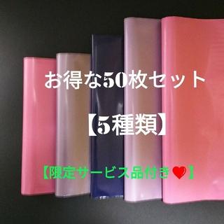 宅配ビニール袋 とてもお得な5種類50枚セット(ラッピング/包装)