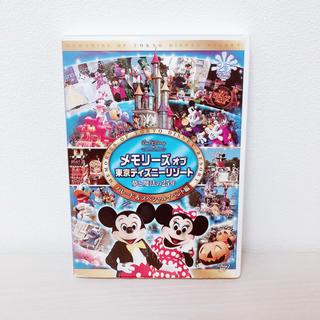 ディズニー(Disney)のメモリーズ オブ 東京ディズニーリゾート  夢と魔法の25年 (キッズ/ファミリー)