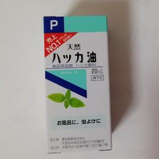 ハッカ油 20ml×1箱(エッセンシャルオイル(精油))