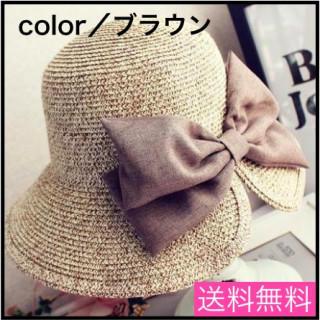 (送料無料)ブラウン 麦わら帽子 バックリボン 紫外線の強い季節に! (麦わら帽子/ストローハット)