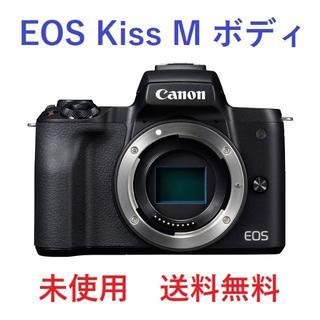 キヤノン(Canon)のCanon EOS Kiss M ボディ ブラック 未使用(ミラーレス一眼)