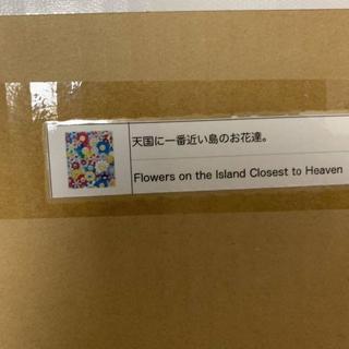天国に一番近い島のお花達。 村上隆 ポスター 100枚限定(版画)