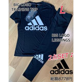 adidas - 新品 adidas  ビッグロゴ Tシャツ レギンス 上下 トレーニング L