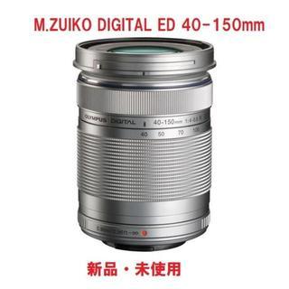 オリンパス(OLYMPUS)のOLYMPUS M.ZUIKO DIGITAL ED 40-150mm シルバー(レンズ(ズーム))