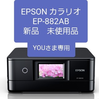 エプソン(EPSON)のEPSON プリンタ EP-882AB 新品未使用 ブラック(OA機器)