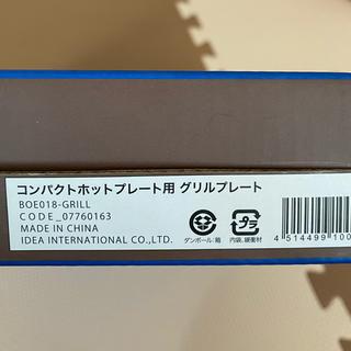 イデアインターナショナル(I.D.E.A international)のブルーノコンパクトホットプレート用グリルプレート(ホットプレート)