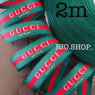 グッチ(Gucci)のGUCCIリボン♡シェリーライン・2メートル♡(ラッピング/包装)