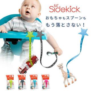 おもちゃホルダー トイストラップ リルサイドキック lil sidekick(ベビーホルダー)