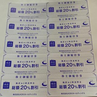 アオキ(AOKI)のAOKI 株主優待「コートダジュール」「快活CLUB」割引券10枚(その他)