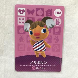 ニンテンドウ(任天堂)のあつまれどうぶつの森 amiiboカード メルボルン(カード)
