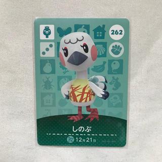 ニンテンドウ(任天堂)のあつまれどうぶつの森 amiiboカード しのぶ(カード)