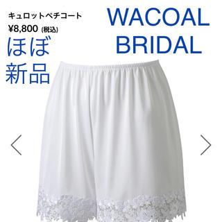 ワコール(Wacoal)のWACOAL BRIDAL ペチコート(ブライダルインナー)